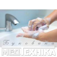 Для гігієнічного миття рук