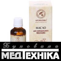 Масажна олія для нейтрального масажу Ароматика 50мл.
